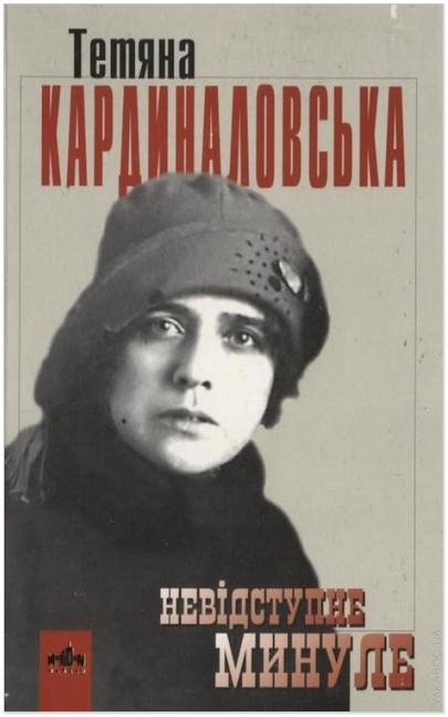 Тетяна Кардиналовська.  Невідступне минуле. Спогади