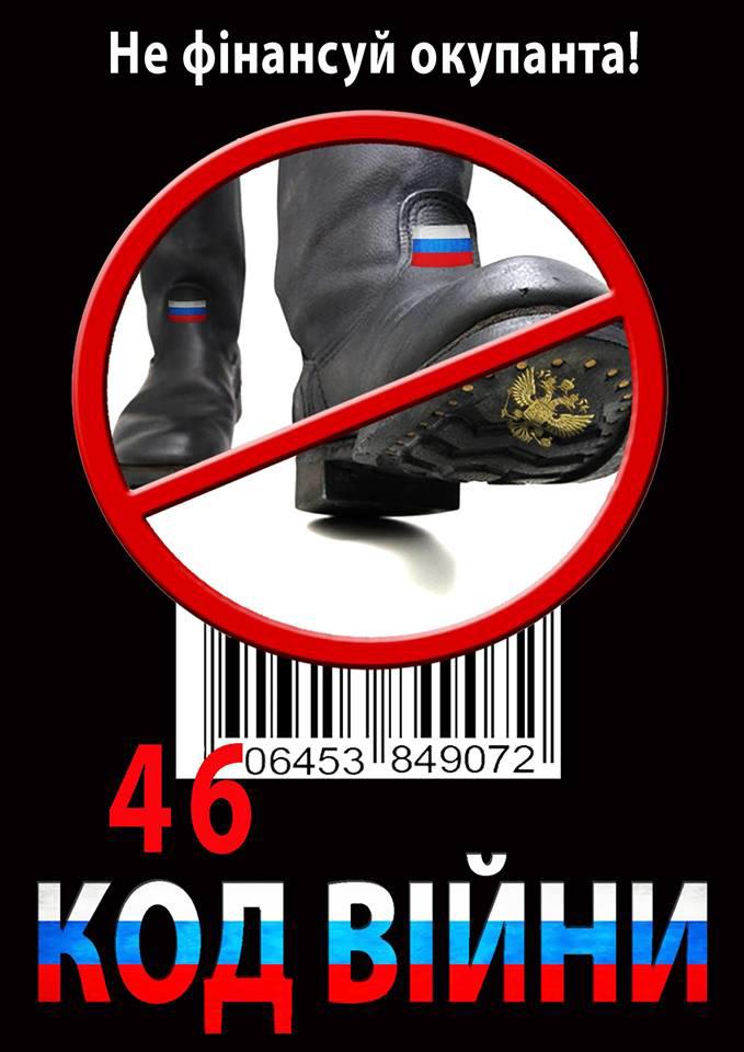 Героям - Слава!  Російським товарам - бойкот!