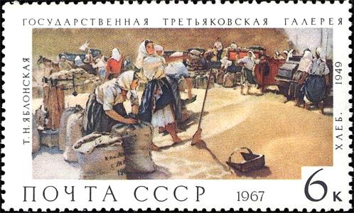 Знаменита картина «Хліб» Тетяни Яблонської на марці 1967 року