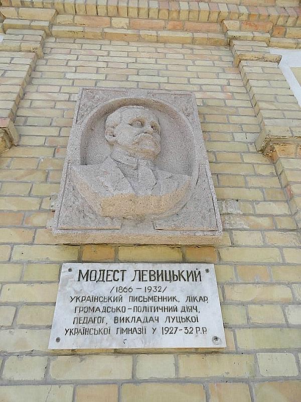 Меморіальна дошка Модесту Левицькому в Луцьку