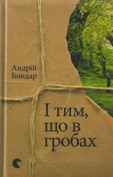 Обкладинка збірки Андрія Бондаря