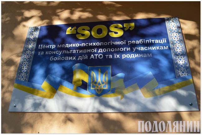 «SOS» - НА ВАРТІ ЗДОРОВ'Я УЧАСНИКІВ АТО