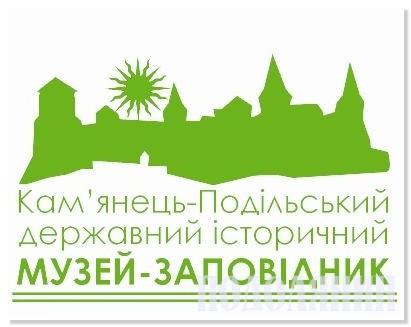 23 листопада в Ратуші було представлено робочу версію логотипу історичного музею-заповідника.