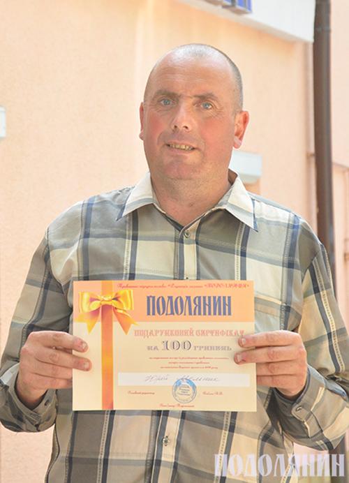 Ще один переможець Юрій Мельник