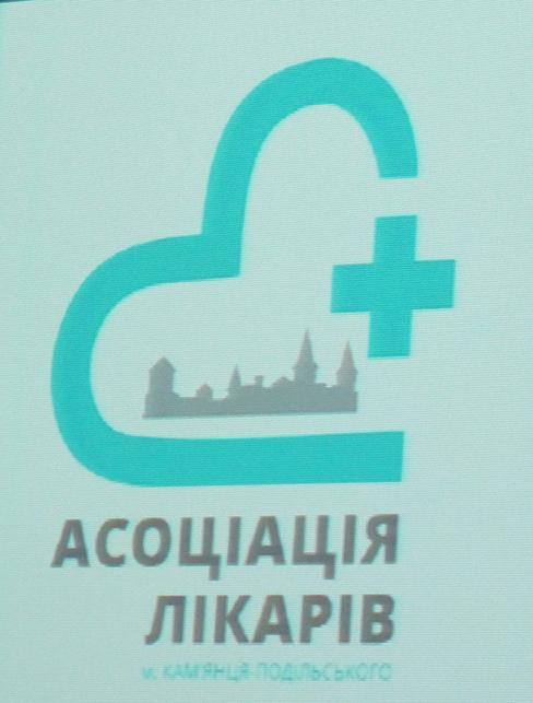Асоціація лікарів