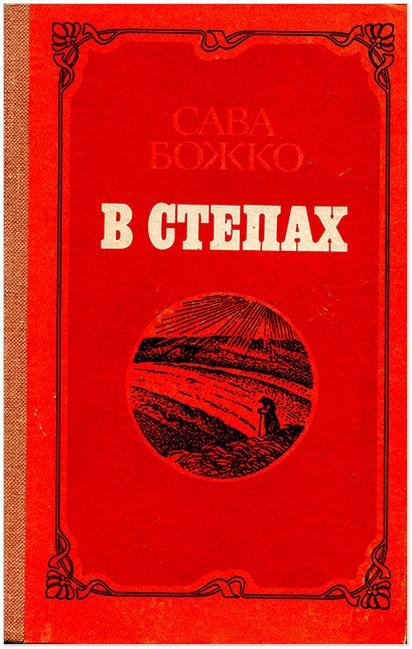 Обкладинка роману Сави Божка  «В степах», видання 1986 року