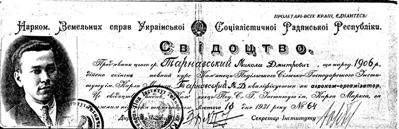 Свідоцтво про закінчення Тарнавським Кам'янець-Подільського сільськогосподарського інституту