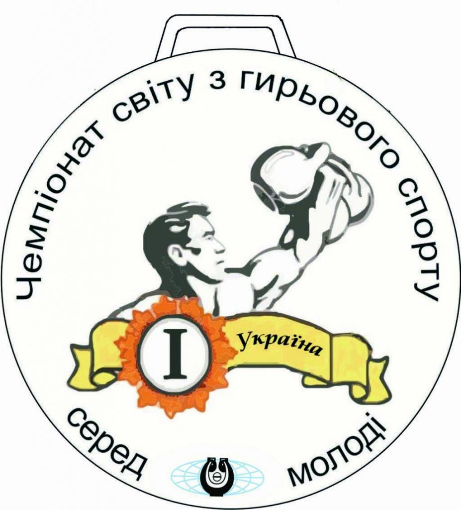 чемпіонат світ з гирьового спорту