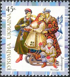 Українська марка 2003 року, присвячена  Масниці на Донеччині