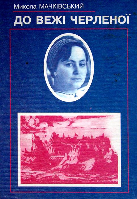 Обкладинка книжки Миколи Мачківського
