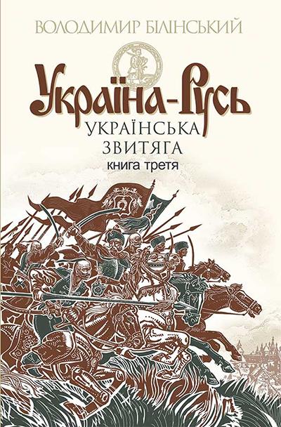 Обкладинка третьої книги тритомника «Україна-Русь»