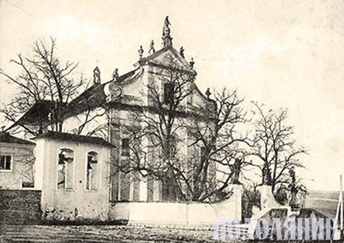 Тринітарський костел на початку XX століття