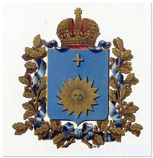 Герб Подільської губернії