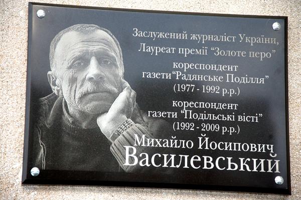 ВАСИЛЕВСЬКИЙ М. Й.