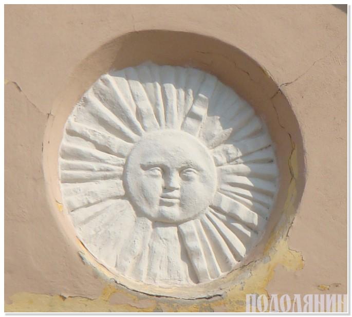 Сонце, зображене на Ратуші