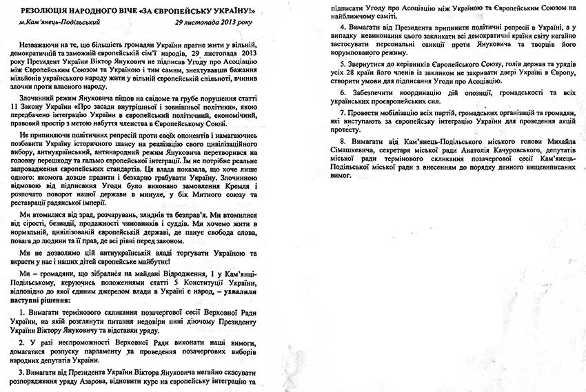 Секретар міської ради Анатолій КАЧУРОВСЬКИЙ зачитав рішення сесії на майдані. Текст додається.
