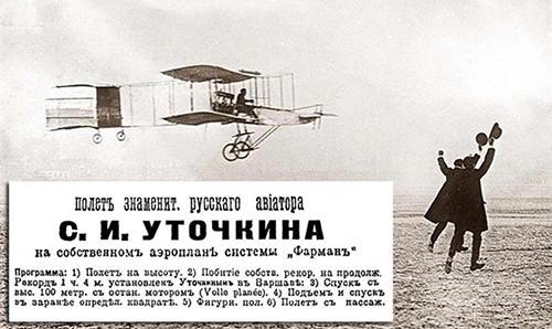 Афіша про польоти Уточкіна