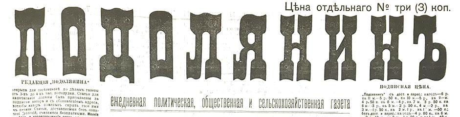 «ПОДОЛЯНИН» 1911 ГОДА