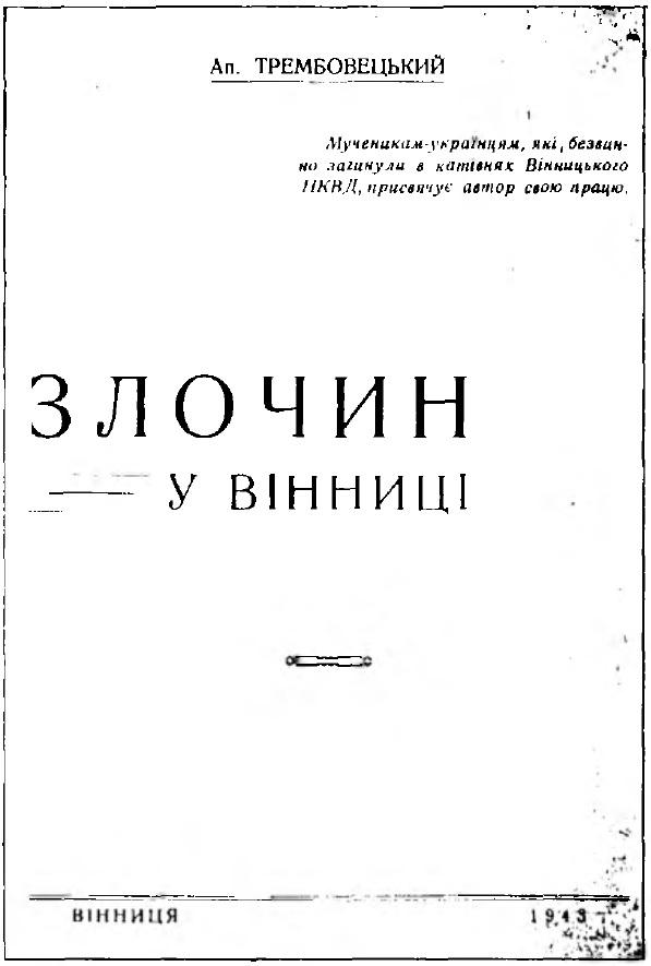 Обкладинка книжки  Аполлона Трембовецького  «Злочин у Вінниці», виданої 1943 року