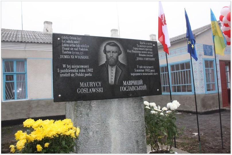 Меморіальна дошка Маврицію Гославському