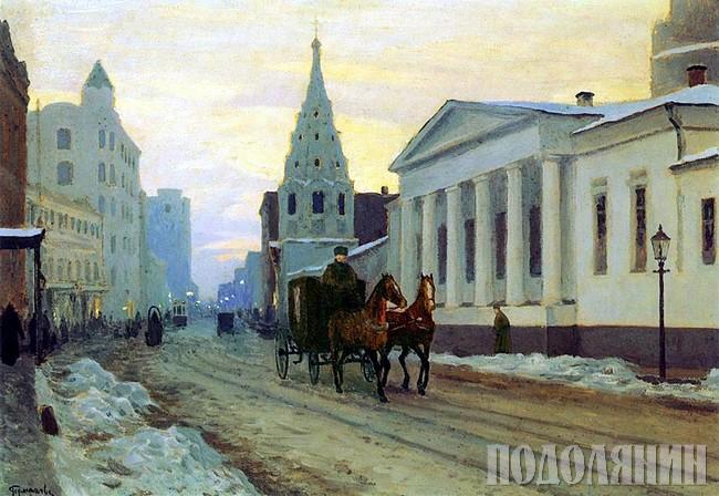 Будинок ХІЛКОВОЇ (з колонами) на картині Михайла ГЕРМАШЕВА «Стара Москва. Вулиця Арбат», початок XX ст.