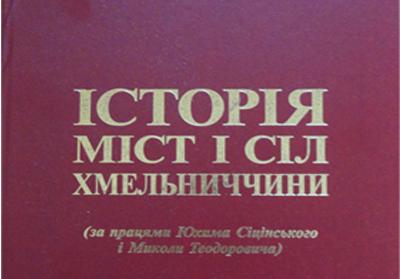"""Книга """"Історія міст і сіл Хмельниччини"""""""