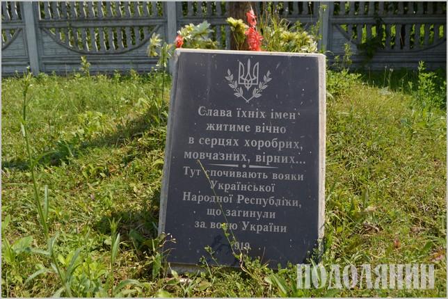 Пам'ятний знак на могилі воїнів УНР
