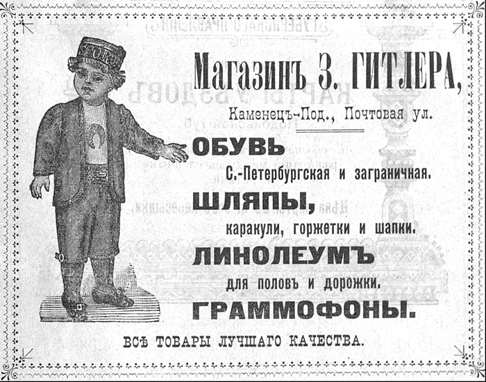 Оголошення з адрес-календаря Подільської губернії на 1909 рік