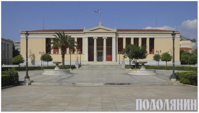 Головний корпус Афінського національного університету імені Каподистрії