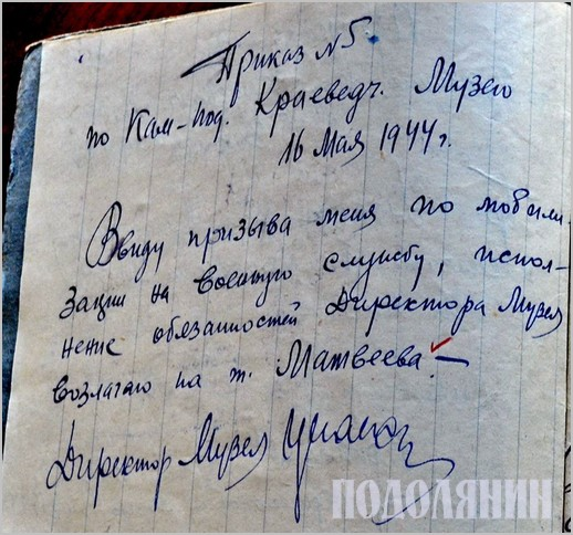Наказ Уласюка про передачу керівництва музеєм Матвєєву