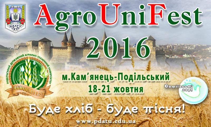 АГРОУНІФЕСТ-2016 запрошує до участі