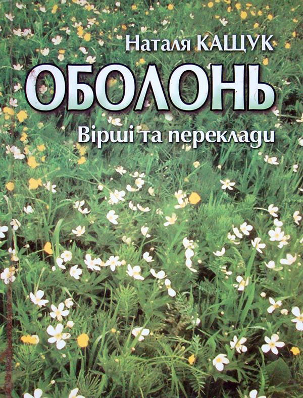Обкладинка  книжки  «Оболонь»,  виданої 2007 року в Кам'янці-Подільському