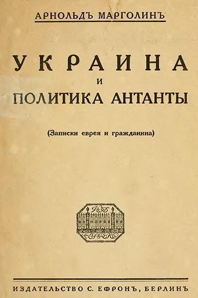 Обкладинка книжки спогадів Марголіна