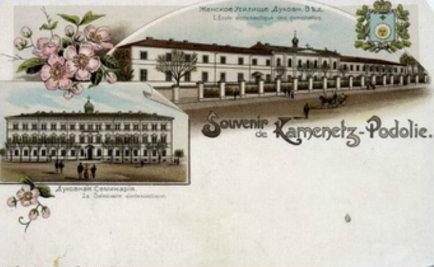 Листівка із зображеннями будинків   Подільської духовної семінарії   та жіночого духовного училища