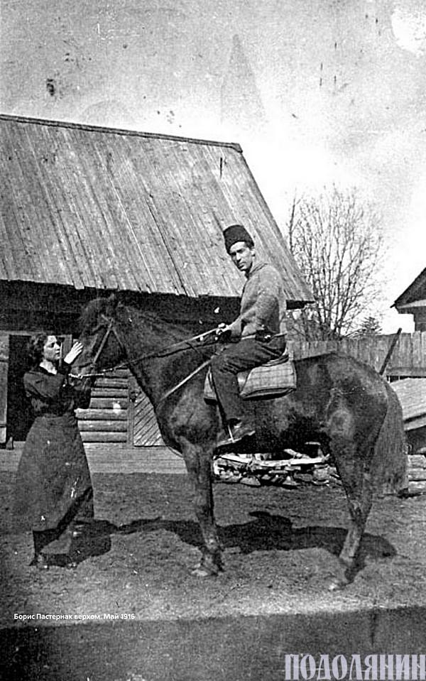 Фанні ЗБАРСЬКА і Борис ПАСТЕРНАК