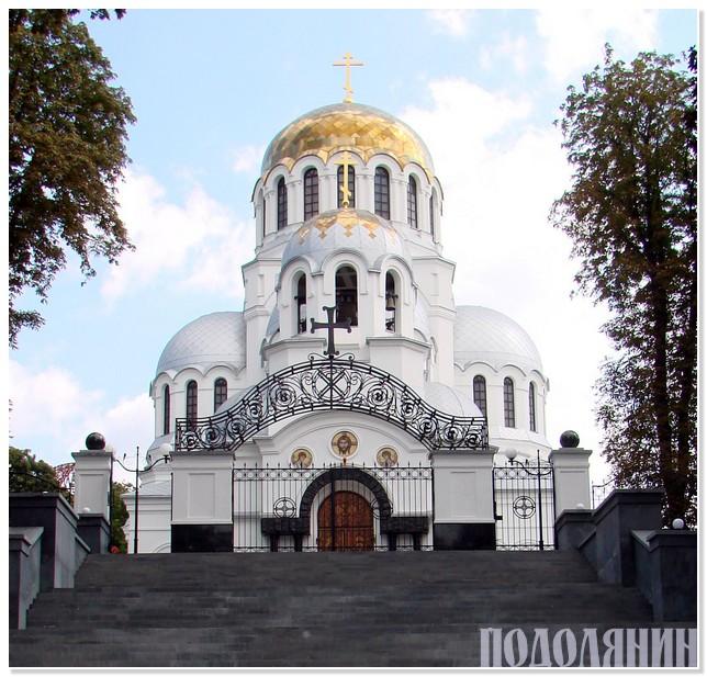 Собор Олександра Невського