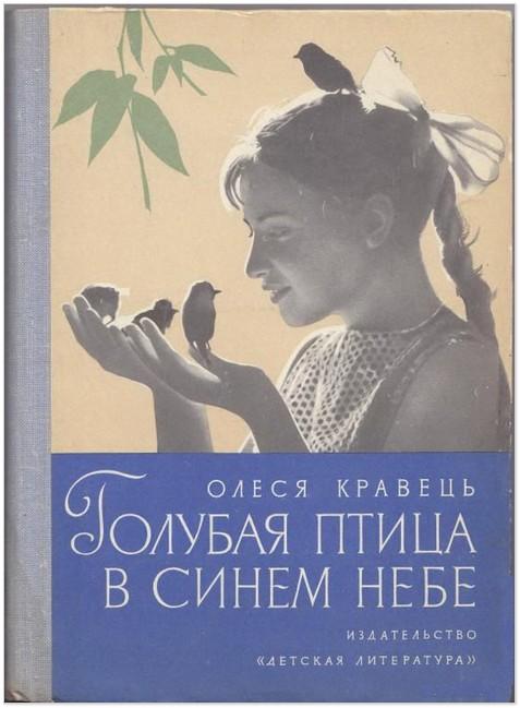 Обкладинка книжки «Блакитний птах  у синьому небі»