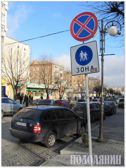 Авто не гребують стояти прямісінько під знаком
