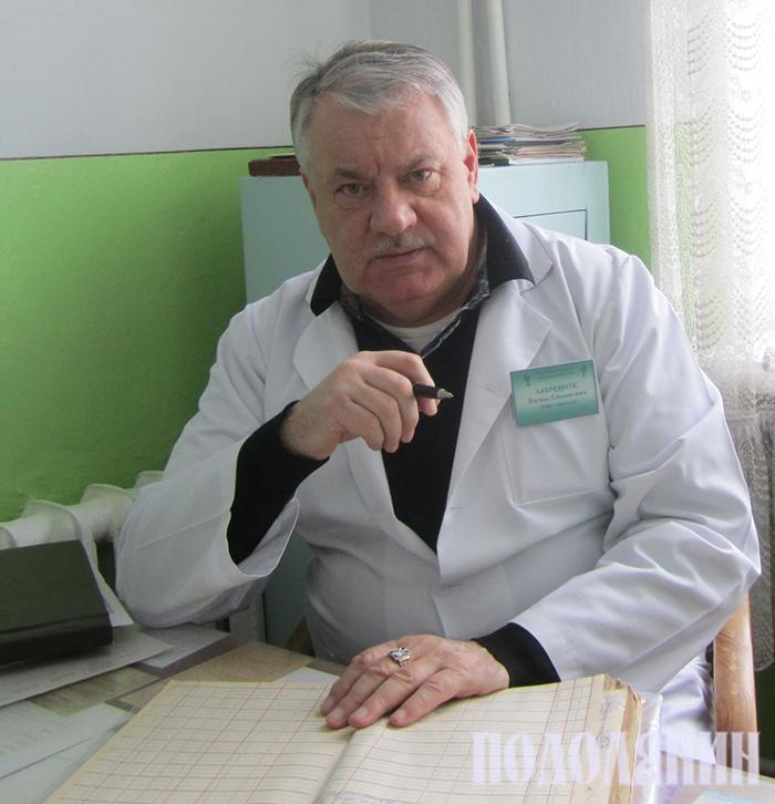 Василь Лавренчук