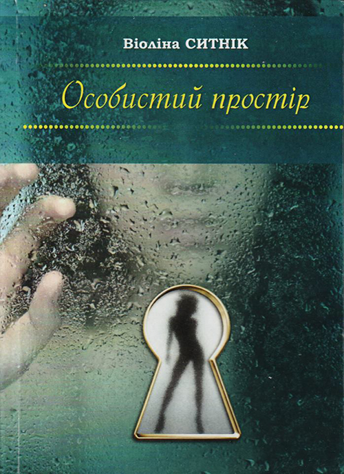 Обкладинка першої збірки оповідань  Віоліни Ситнік