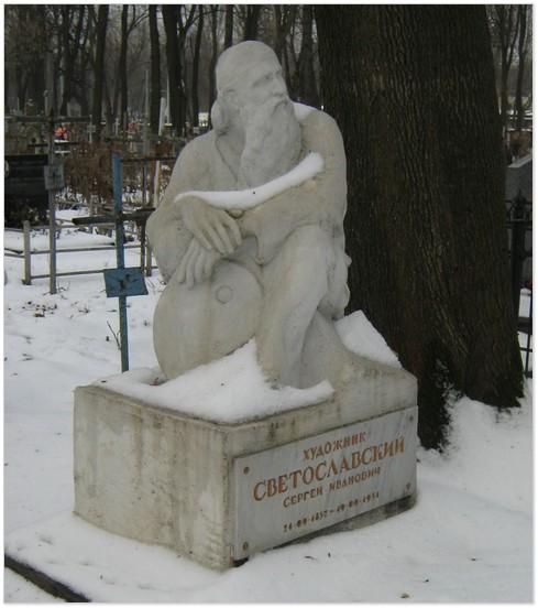 Пам'ятник на могилі Сергія Світославського  на Лук'янівському цвинтарі в Києві