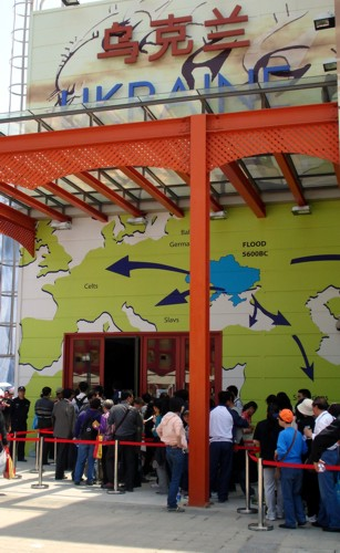 Expo-2010
