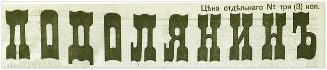 Логотип «Подолянина» 1911 року