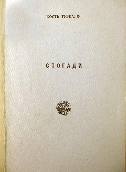 Обкладинка «Спогадів» Костя Туркала.