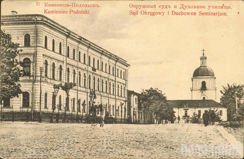 Духовне училище, в якому вчився Кость Туркало. Дореволюційна фотографія