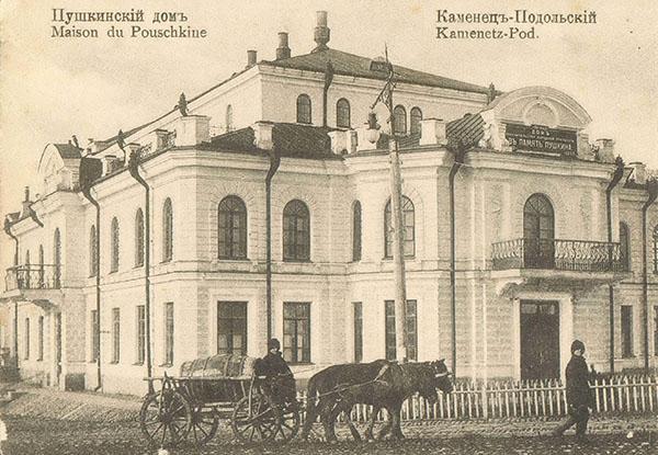 Пушкінський народний дім