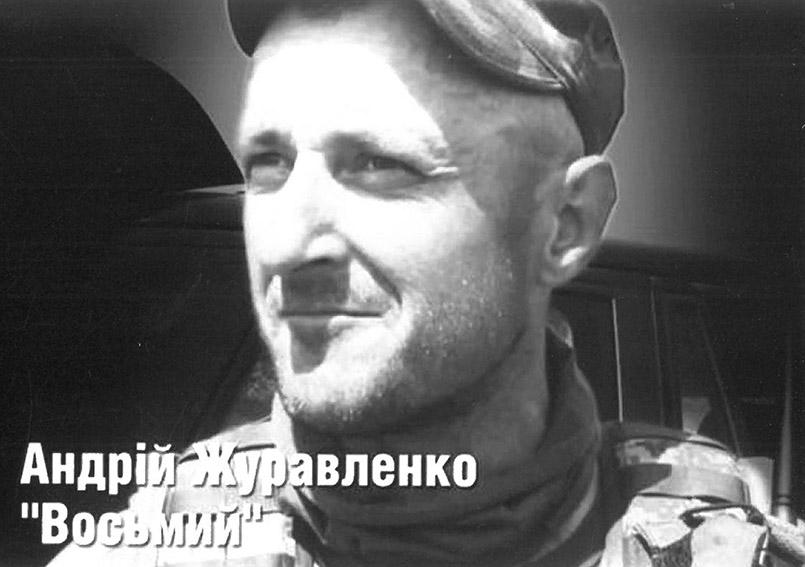 Андрій ЖУРАВЛЕНКО
