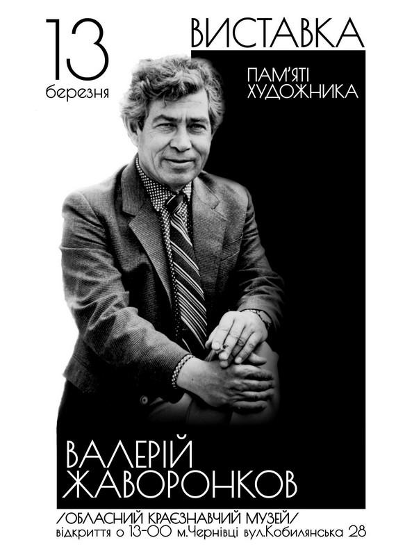 Посмертна виставка Валерія Жаворонкова