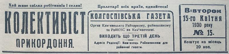 Один із номерів «Колективіста прикордоння» від 15 квітня 1930 року