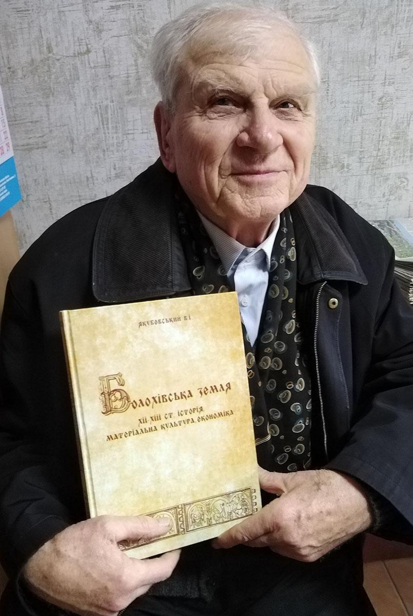 Василь Якубовський